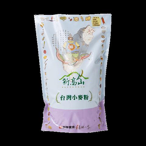 新高山台灣小麥粉(全素)
