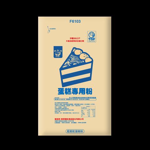 藍駱駝蛋糕專用麵粉