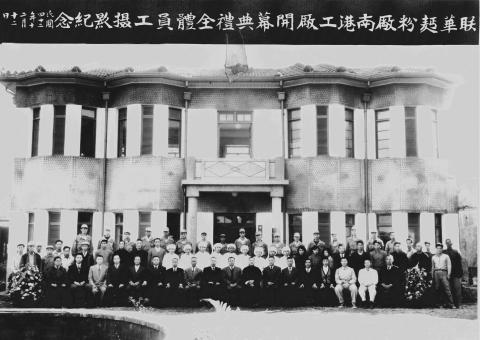于台北设立联华麵粉南港厂