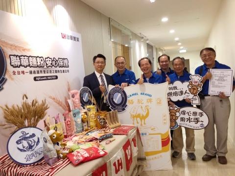 「联华製粉食品」荣获SQF国际最高品质食安认证