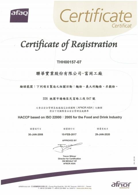 富岡廠通過 ISO 22000 及 HACCP 認證