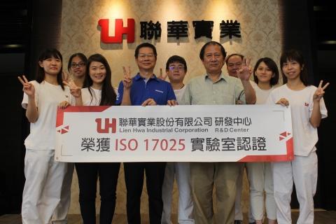 富岡廠麵粉食安實驗室 通過ISO17025實驗室認證