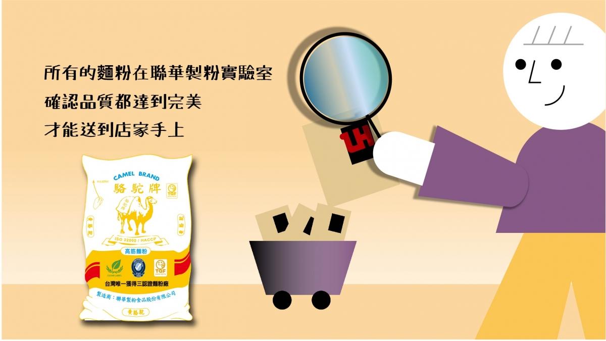 6. 一粒小麥的旅行-台灣第一家通過三認證的麵粉廠