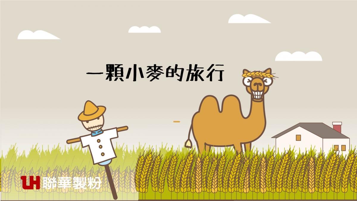 0一粒小麥的旅行-聯華製粉